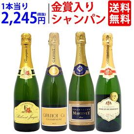 【送料無料】衝撃コスパ 金賞入り 超豪華シャンパン4本セット ワインセット ^W0CX35SE^
