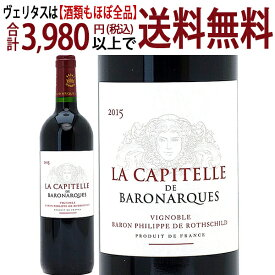 [2015] ラ キャピテル デュ ドメーヌ ド バロナーク (リムー) 750ml(南仏 フランス)赤ワイン コク辛口 ワイン ^D0MRCP15^