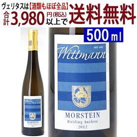 [2012] ヴェストホフェン モルシュタイン リースリング アウスレーゼ 500ml ヴィットマン(ラインヘッセン ドイツ)白ワイン コク甘口 ワイン ^E0WMRAG2^