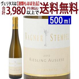[2012] ヘールクレッツ ジーファースハイム リースリング アウスレーゼ 500mlヴァグナー シュテンペル(ラインヘッセン ドイツ)白ワイン甘口 ワイン ^E0WSZAG2^