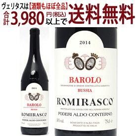 [2014] バローロ ロミラスコ 750mlアルド コンテルノ(ピエモンテ イタリア)赤ワイン コク辛口 ワイン ^FAACRM14^