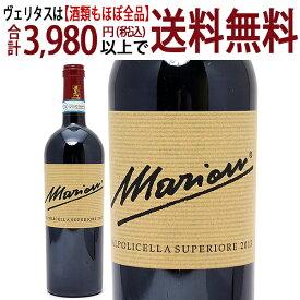 [2013] ヴァルポリチェッラ スペリオーレ 750mlマリオン(ヴェネト イタリア)赤ワイン コク辛口 ワイン ^FBMRVS13^