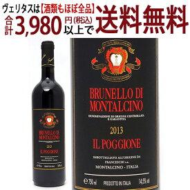 よりどり6本で送料無料[2013] ブルネッロ ディ モンタルチーノ 750ml(イル ポッジョーネ)(トスカーナ イタリア)赤ワイン コク辛口 ワイン ^FCIPBM13^