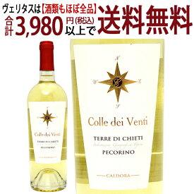 [2017] ペコリーノ コッレ ディ ヴェンティ 750mlカルドーラ(アブルッツオ イタリア)白ワイン コク辛口 ワイン ^FLCDPC17^