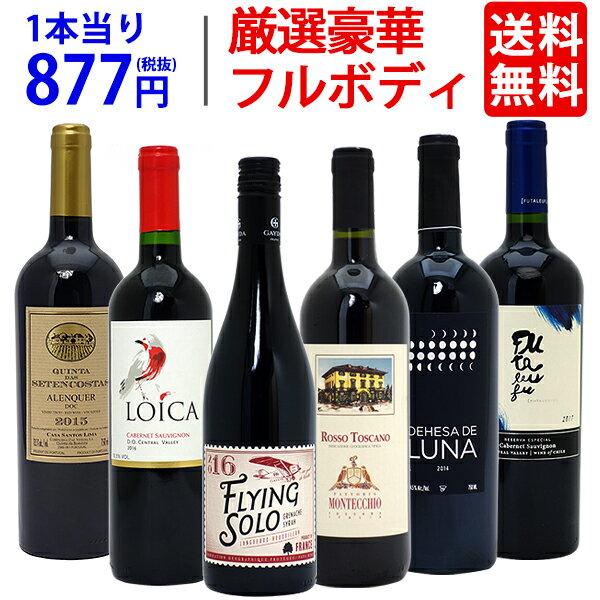 【10%OFF!】ワインセット 送料無料最高クラス 厳選豪華フルボディ6本セット ワイン ギフト wine 金賞 赤ワイン セット パーティ 料理に合う 安くて美味しい ^W0FRB5SE^