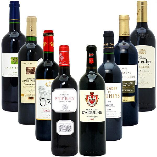 ワインセット 送料無料シニアソムリエ厳選 金賞ワイン入り ボルドー赤8本セット ワイン ギフト wine gift パーティ 料理に合う 安くて美味しい^W0G8Y8SE^