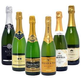 【送料無料】すべて本格シャンパン製法の辛口 厳選極上の泡6本セット フランス産シャンパン製法入り ワインセット スパークリング ^W0GAB9SE^