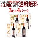 【送料無料】ボックスワイン 赤ワイン 辛口 3000ml×4箱 エンテリソ ティント バッグ イン ボックス ボデガス コヴィニャス スペイン 箱ワイン ^HJCIBTKC^
