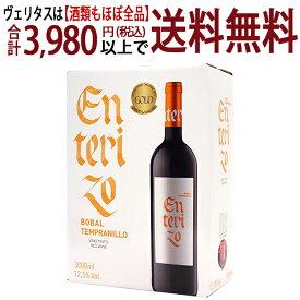 ボックスワイン 赤ワイン 辛口 3000ml エンテリソ ティント バッグ イン ボックスボデガス コヴィニャス スペイン 箱ワイン ^HJCIBTN8^