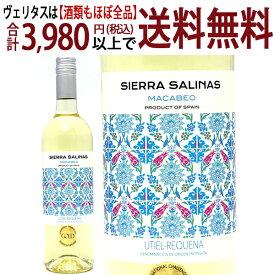 金賞 よりどり6本で送料無料[2018] シエラ サリナス ブランコ 750ml(ウティエル レケーナ スペイン)白ワイン 辛口 ワイン ^HJCISB18^