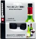 ワインセーバー用ワイン栓(替栓) 2個入り【ワイン】^ZCWSWS02^