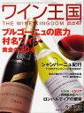 書籍 ワイン王国 47号 送料無料 ワイン ^ZMBKKG47^