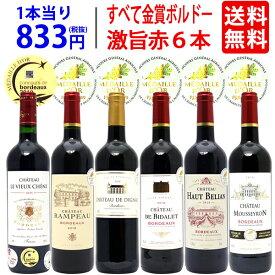 【送料無料】全て金賞フランス名産地 ボルドー赤6本セット ワインセット ^W0KGJ8SE^