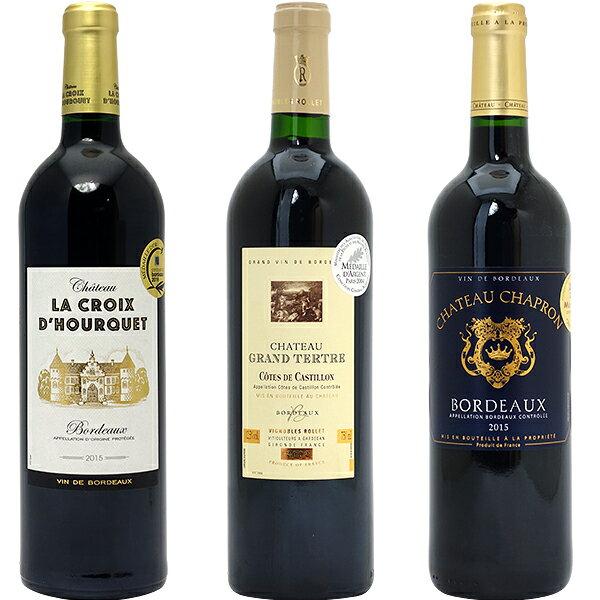 ワインセット 送料無料シニアソムリエ厳選金賞ボルドー赤3本セット ワイン ギフト 赤ワイン GIFT パーティ 料理に合う 安くて美味しい^W0OBB6SE^
