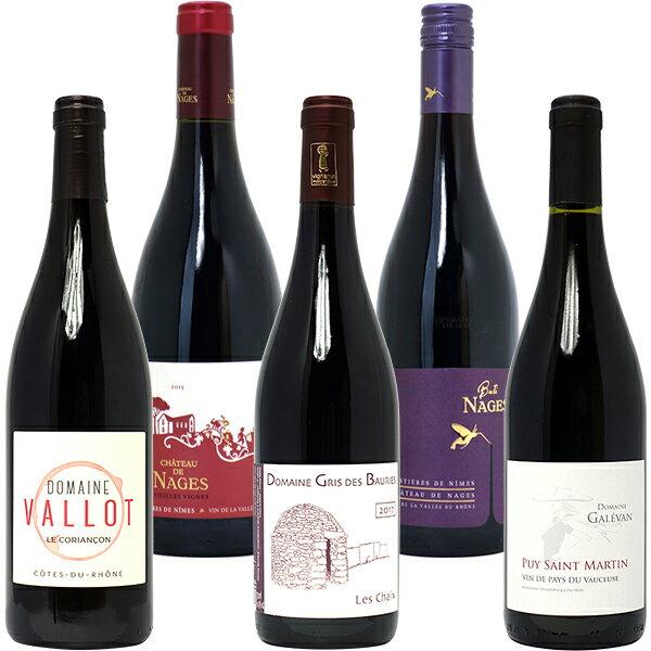 ワインセット 送料無料究極の職人ワイン すべてオーガニック蔵 こだわりローヌ名匠蔵5本セット ワイン ギフト wine gift パーティ 料理に合う 安くて美味しい^W0R693SE^