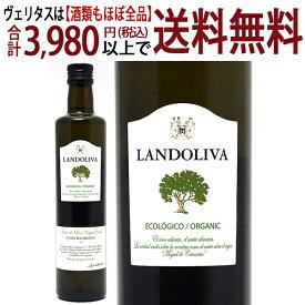 よりどり6本で送料無料ランドリーバ エキストラ バージン オリーブ オイル 500ml 瓶(ファミリア エスクデロ)(エクストラ ヴァージン)^RBEDLDI0^