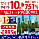 ▽(6大 ワインセット 2セット800円引)年間ランキング1位! 送料無料 ワインスパークリング すべて本格シャンパン製法…