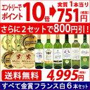 ▽(6大 ワインセット 2セット800円引)送料無料 ワイン 白ワインセットすべて金賞フランス辛口白激旨6本セット ^W0WK51…