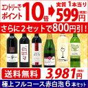▽(6大 ワインセット 2セット800円引)送料無料 ワイン 極上フルコース赤白泡6本セット (赤3本、白2本、泡1本) ^W0XP38SE^