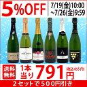 ▽2セット500円引 【送料無料】全て本格シャンパン製法 極上辛口泡6本セット ワインセット スパークリング ^W0A5E1SE^