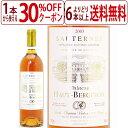 よりどり6本で送料無料貴腐ワイン [2003] シャトー オー ベルジュロン 750ml(ソーテルヌ ボルドー フランス)白ワイン …