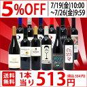 【送料無料】ワイン誌高評価蔵や金賞蔵ワインも入った激旨赤12本セット ワインセット ^W0AK02SE^