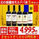 ▽2セット1000円引送料無料 ワイン 赤ワインセット幻の銘醸地モルドバの高級ボルドー激似の赤5本セット ^W0MD13SE^