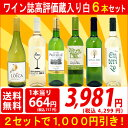 ▽2セット1000円引送料無料 ワイン 白ワインセットワイン誌高評価蔵や金賞蔵ワインも入った辛口白6本セット^W0SW81SE^