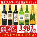 ▽2セット1000円引送料無料 ワインセット極上フルコース 赤白泡6本セット 赤3本、白2本、泡1本 ^W0XP43SE^