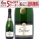 よりどり6本で送料無料シャンパン ブリュット 750ml デルフール シャンパーニュ 白シャンパン コク辛口 ワイン ^VAFUB…