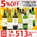【送料無料】ワイン誌高評価蔵や金賞蔵ワインも入った辛口白12本セット ワインセット ^W0ZS04SE^