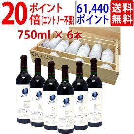 6本木箱入りセット 送料無料 [2017] オーパスワン 750ml×6本(カリフォルニア)赤ワイン コク辛口 ワイン ^QARM01K7^
