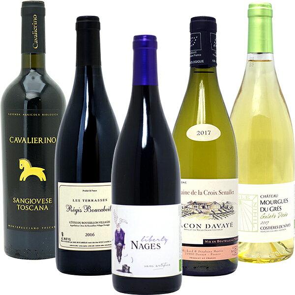 ワインセット 送料無料赤ワイン 白ワイン ワインセット BIOワイン極上赤白5本セット赤3本+白2本 パーティ 料理に合う 安くて美味しい^W02I54SE^