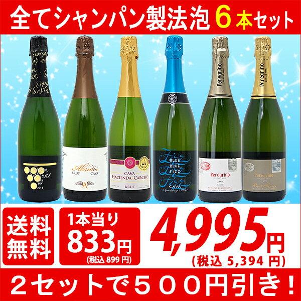 ▽(6大 ワインセット 2セット500円引)年間ランキング1位! 送料無料 ワインスパークリング すべて本格シャンパン製法の極上辛口泡6本セット ^W0A5C9SE^