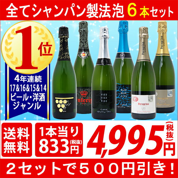 ▽(6大 ワインセット 2セット500円引)年間ランキング1位! 送料無料 ワインスパークリング すべて本格シャンパン製法の極上辛口泡6本セット ^W0A5D1SE^
