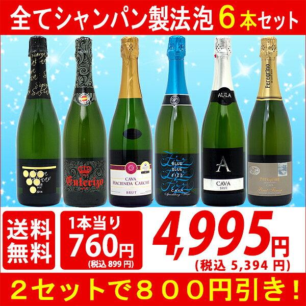 ▽(6大 ワインセット 2セット800円引)年間ランキング1位! 送料無料 ワインスパークリング すべて本格シャンパン製法の極上辛口泡6本セット ^W0A5D2SE^