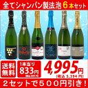 ▽(6大 ワインセット 2セット500円引)年間ランキング1位! 送料無料 ワインスパークリング すべて本格シャンパン製法…