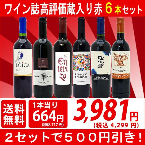 ▽2セット500円引送料無料 ワイン 赤ワインセットワイン誌高評価蔵や金賞蔵ワインも入った激旨赤6本セット^W0AHB5SE^