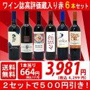 ▽(6大 ワインセット 2セット500円引)送料無料 ワイン 赤ワインセットワイン誌高評価蔵や金賞蔵ワインも入った激旨赤6…