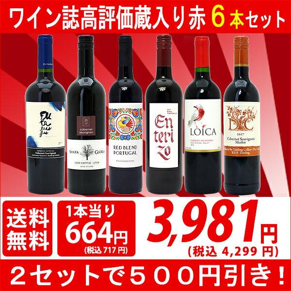 ▽6大 ワインセット 2セット500円引 送料無料 ワイン 赤ワインセットワイン誌高評価蔵や金賞蔵ワインも入った激旨赤6本セット ^W0AHB6SE^