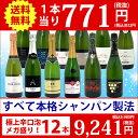 ワインセット 送料無料すべて本格シャンパン製法の豪華泡12本セット ワイン ギフト wine gift パーティ 料理に合う 安…