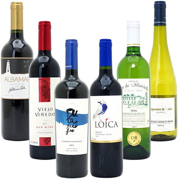 ワインセット 送料無料美味しいものだけ6本(赤4本+白2本)(第108弾) 金賞 赤ワイン 白ワイン wine gift パーティ 料理に合う 安くて美味しい^W0F753SE^