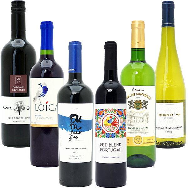 ワインセット 送料無料美味しいものだけ6本赤4本+白2本 第109弾 金賞 赤ワイン 白ワイン wine gift パーティ 料理に合う 安くて美味しい^W0F754SE^