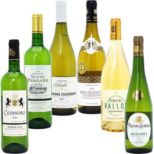 ワインセット 送料無料超厳選!美味しいものだけフランス一周!白6本セット(第123弾)wine ギフト gift パーティ 料理に合う 安くて美味しい^W0FWC3SE^