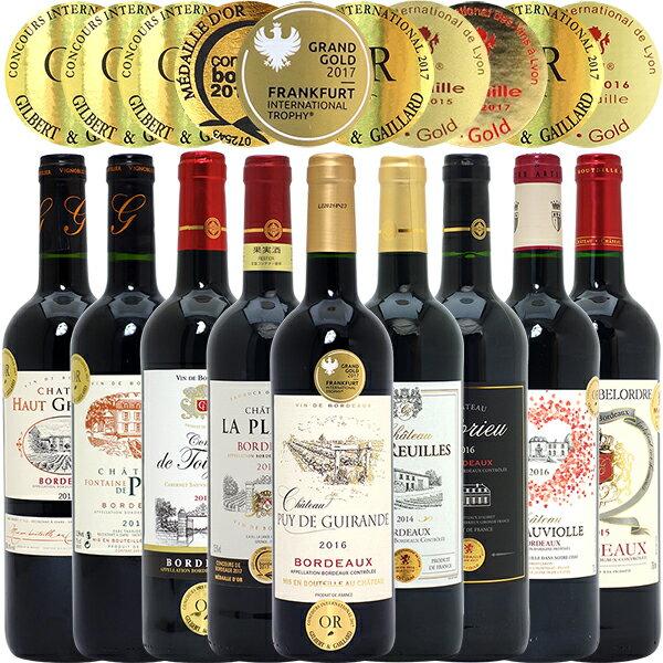 ワインセット 送料無料すべて金賞ボルドー激旨赤9本セット 赤ワイン GIFT パーティ 料理に合う 安くて美味しい^W0G904SE^