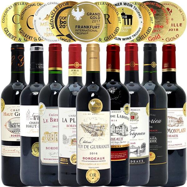 ワインセット 送料無料すべて金賞ボルドー激旨赤9本セット 赤ワイン GIFT パーティ 料理に合う 安くて美味しい^W0G910SE^