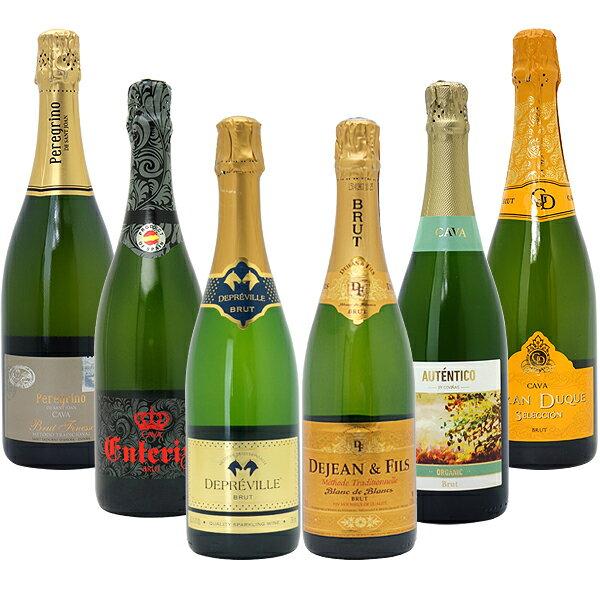 ワインセット 送料無料贅沢オーガニック入り すべて本格シャンパン製法の辛口 厳選極上の泡6本セット ギフト wine gift パーティ 料理に合う 安くて美味しい^W0GAB7SE^