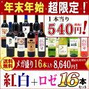 ワインセット 送料無料1本あたり540円税抜 年末年始限定 紅白+ロゼ16本セット (赤8本、白7本、ロゼ1本) ワイン ギフト wine gif ^W0GV0...
