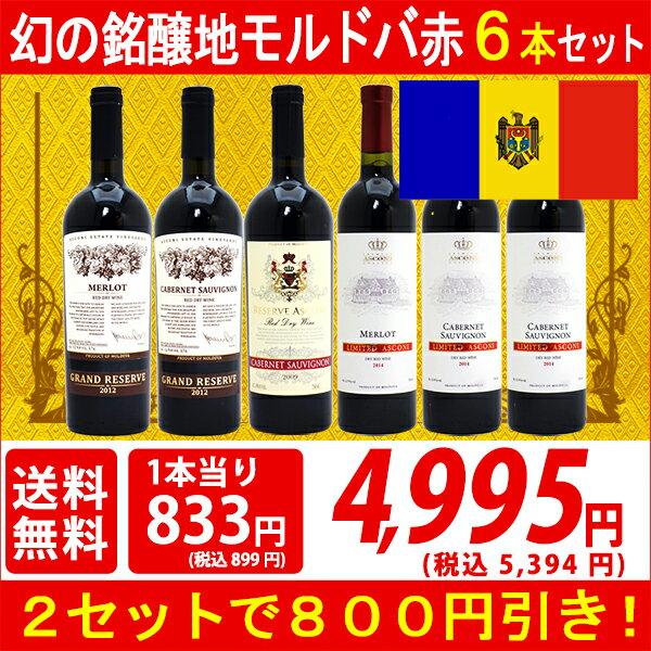 ▽(6大 ワインセット 2セット800円引)送料無料 ワイン 赤ワインセット幻の銘醸地モルドバの高級ボルドー激似の赤6本セット ^W0MD09SE^