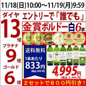 ▽6大 ワインセット 2セット800円引 送料無料 ワ...